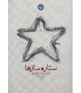 کتاب ستاره سازها سفری در دنیای انسان هاس موفق