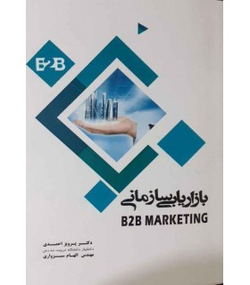 کتاب بازاریابی سازمانی