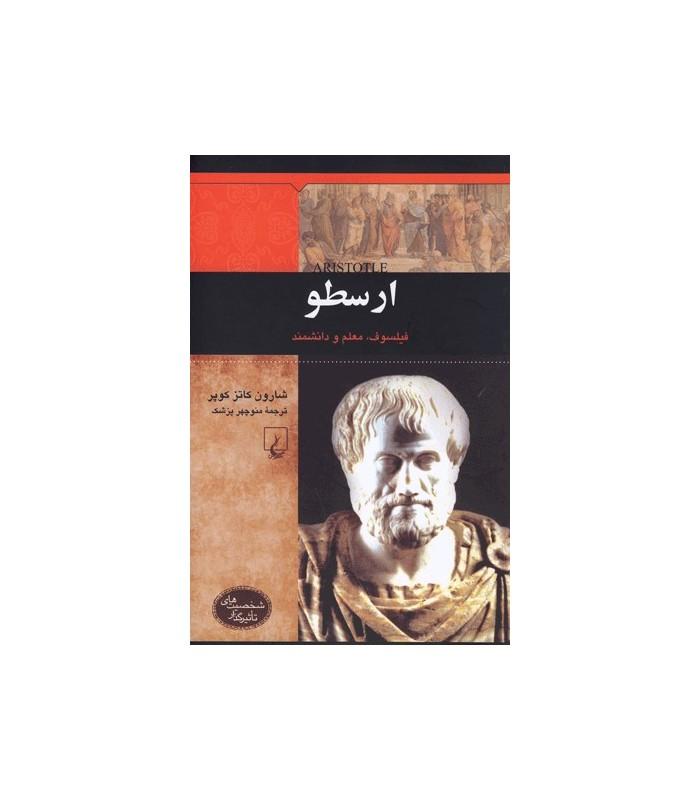 کتاب ارسطو فیلسوف معلم دانشمند