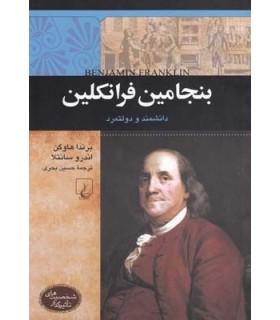 کتاب بنجامین فرانکلین دانشمند و دولتمرد