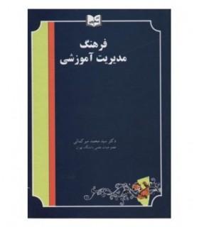 کتاب فرهنگ مدیریت آموزشی