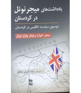کتاب یادداشت های میجر نوئل در کردستان دو سوی سیاست انگلیس در کردستان