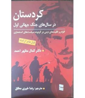 کتاب کردستان در سال های جنگ جهانی اول