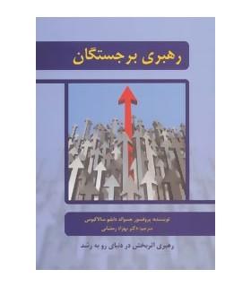 کتاب رهبری برجستگان :رهبری اثربخش در دنیای رو به رشد
