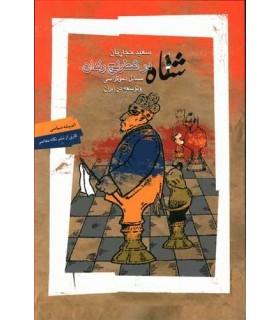کتاب شاه در شطرنج رندان