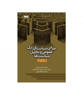 کتاب مبانی سیاست گذاری عمومی و تحلیل سیاست ها جلد 1