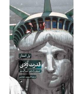 کتاب قدرت آزادی