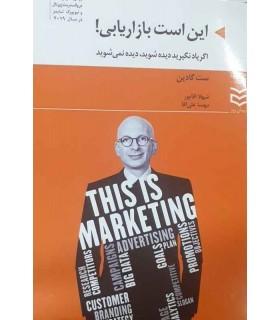 کتاب این است بازاریابی اگر یاد نگیرید دیده شوید دیده نمی شوید