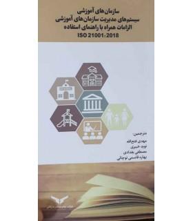 کتاب سازمان های آموزشی سیستم های مدیریت سازمان های آموزشی الزامات همراه با راهنمای استفاده Iso 21001:2018