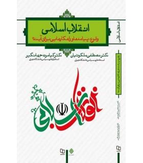 کتاب انقلاب اسلامی وقوع پیامدهاو راهکارهایی برای آینده