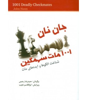 کتاب 1001 مات سهمگین شناخت الگوها و ایده های مات