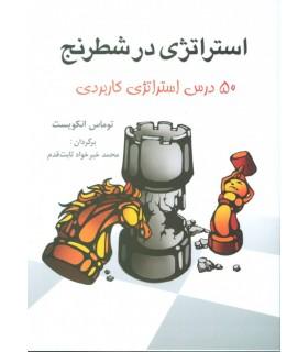 کتاب استراتژی در شطرنج 50 درس استراتژی کاربردی