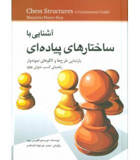 کتاب آشنایی با ساختارهای پیاده ای بازنمایی طرح ها و الگوها نمونه وار