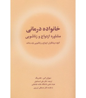 کتاب خانواده درمانی مشاوره ازدواج و زناشویی