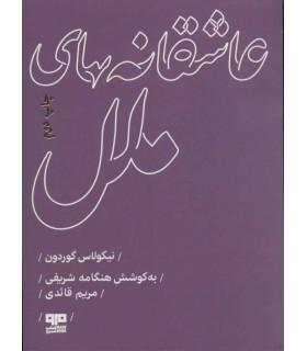 کتاب عاشقانه های ملل