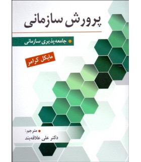 کتاب پرورش سازمانی
