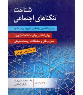 کتاب شناخت تنگناهای اجتماعی