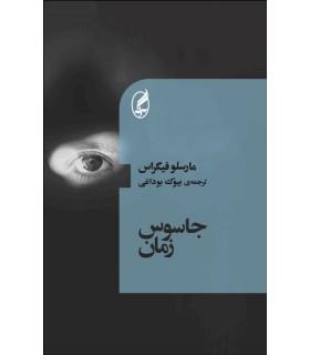 کتاب جاسوس زمان