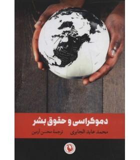 کتاب دموکراسی و حقوق بشر