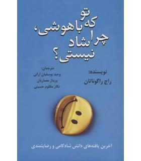کتاب تو که باهوشی چرا شاد نیستی