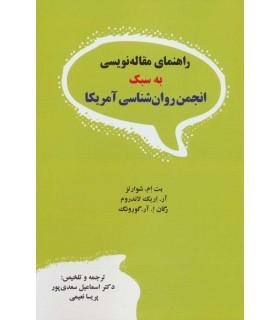 کتاب راهنمای مقاله نویسی به سبک انجمن روان شناسی آمریکا
