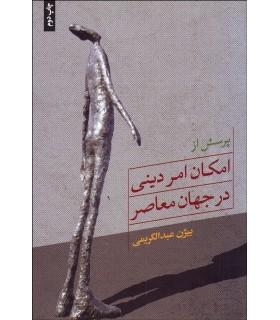 کتاب پرسش از امکان دینی در جهان معاصر