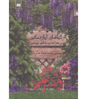 کتاب گیاهان آپارتمانی و درختچه های زینتی