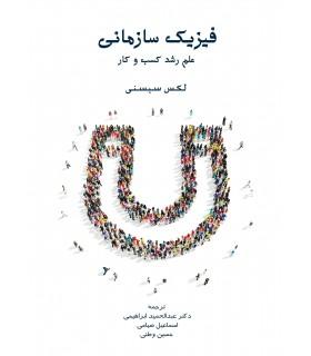 کتاب فیزیک سازمانی علم رشد کسب و کار