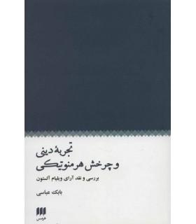 کتاب تجربه دینی و چرخش هرمونتیکی بررسی و نقد آرای ویلیام آلستون