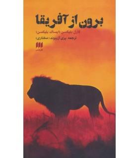 کتاب برون از آفریقا