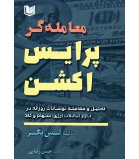 کتاب معامله گر پرایس اکشن