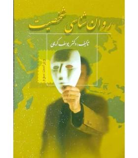 کتاب روان شناسی شخصیت