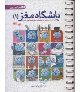 کتاب باشگاه مغز :کتاب آموزش و تمرین برای تقویت و بازتوانی مغزی