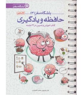 کتاب حافظه و یادگیری