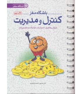 کتاب باشگاه مغز4کنترل و مدیریت