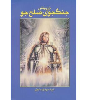کتاب جنگجوی صلح جو