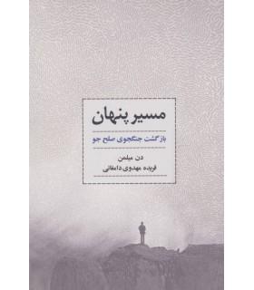 کتاب مسیر پنهان بازگشت جنگوی صلح جو