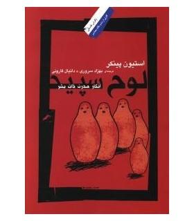 کتاب لوح سپید انکار مدرن ذات بشر