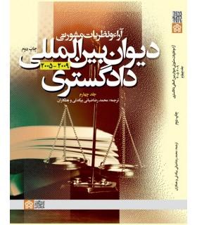 کتاب آرا و نظریات مشورتی دیوان بین المللی دادگستری جلد 4