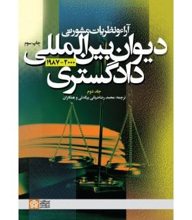 کتاب آرا و نظریات مشورتی دیوان بین المللی دادگستری جلد 2