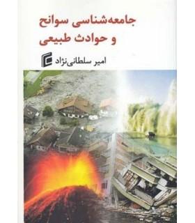 کتاب جامعه شناسی سوانح و حوادث طبیعی