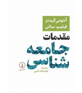 کتاب مقدمات جامعه شناسی