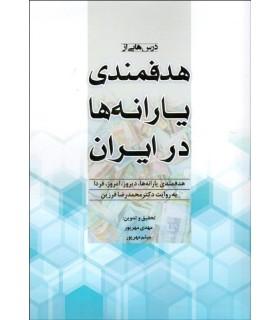 کتاب درس هایی از هدفمندی یارانه ها در ایران