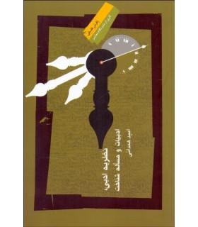 کتاب نظریه ادبی ادبیات و مساله شناخت