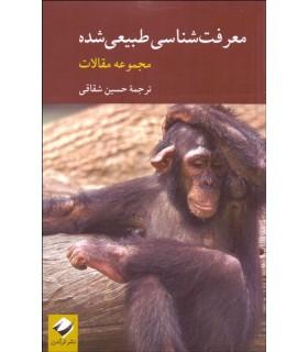 کتاب معرفت شناسی طبیعی شده مجموعه مقالات