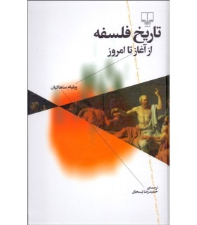 کتاب تاریخ فلسفه از آغاز تا امروز