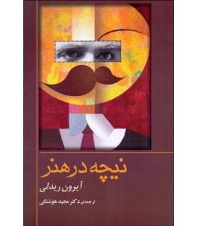کتاب نیچه در هنر