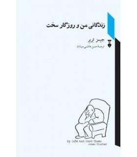 کتاب زندگی من و روزگار سخت