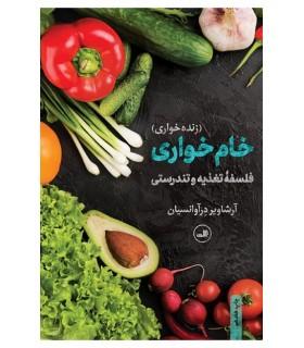 کتاب خام خواری فلسفه تغذیه و تندرستی