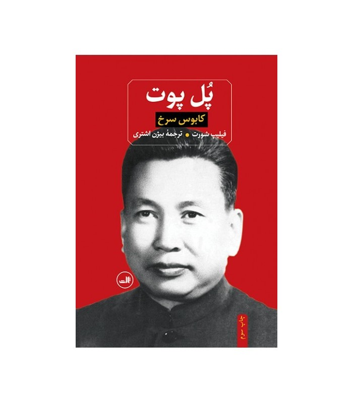 کتاب پل پوت کابوس سرخ